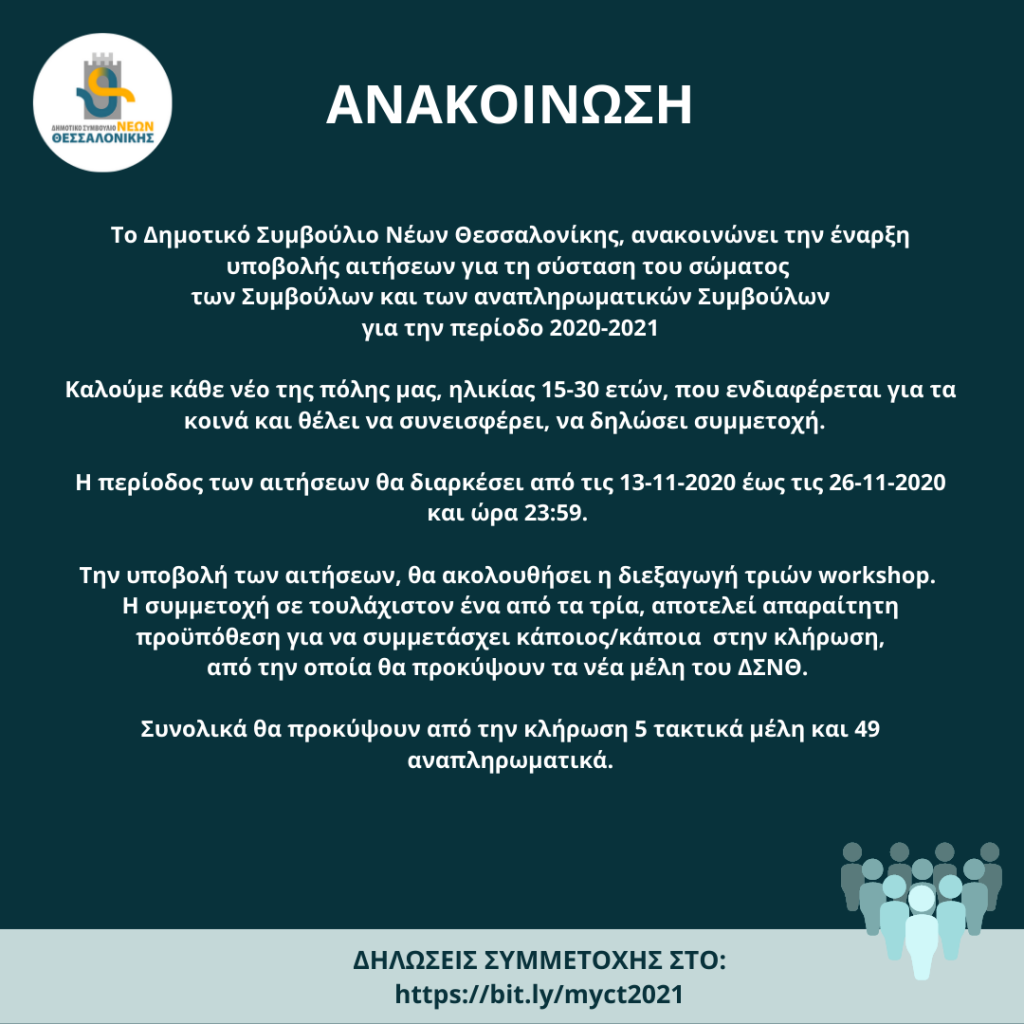 Σύσταση του σώματος των Συμβούλων και των αναπληρωματικών Συμβούλων για την περίοδο 2020-2021