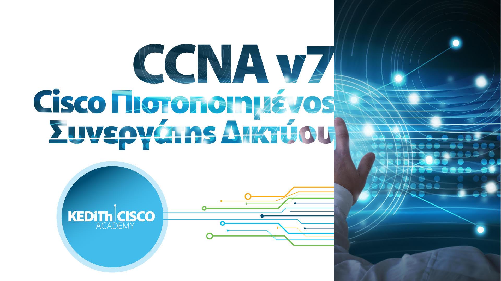 ccna-