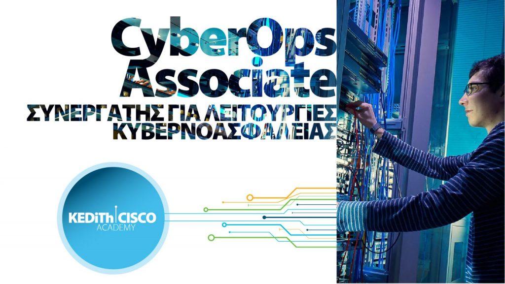 cisco-cyber-security