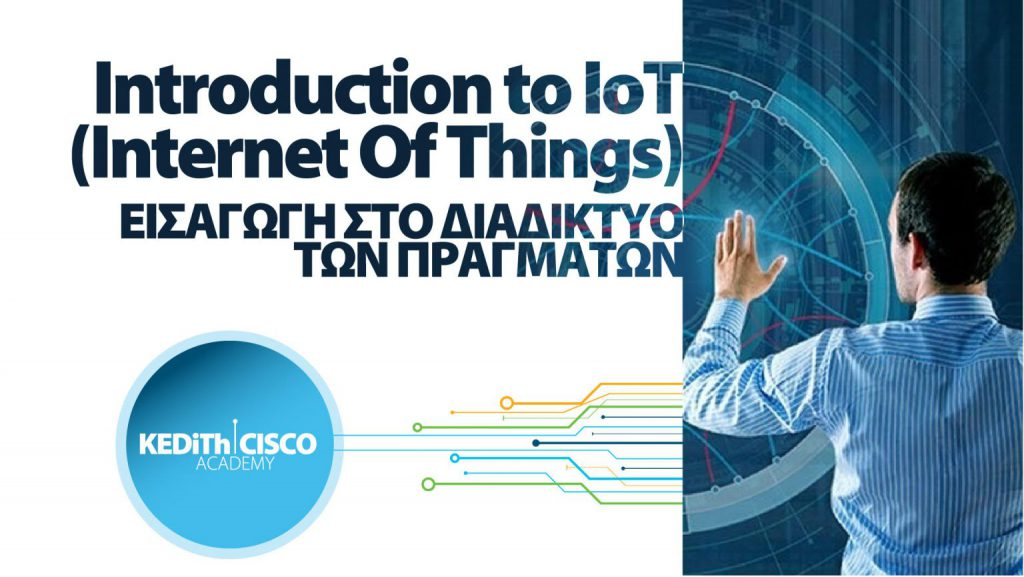 """Invitation to participate - Cisco Course """"Introduction to Internet of Things"""""""