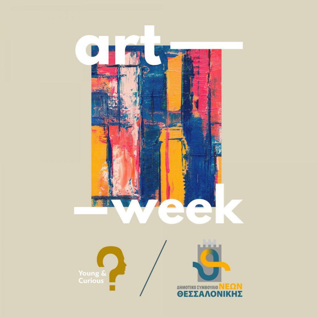 Ηλεκτρονική εβδομάδα Πολιτισμού – Art Week