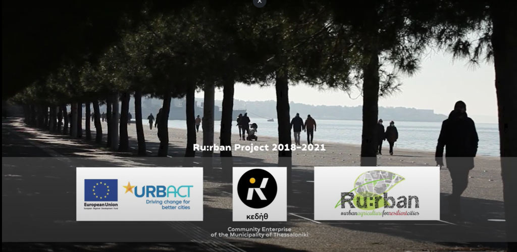 Ευρωπαϊκά Προγράμματα: Δίκτυο Μεταφοράς RUrban