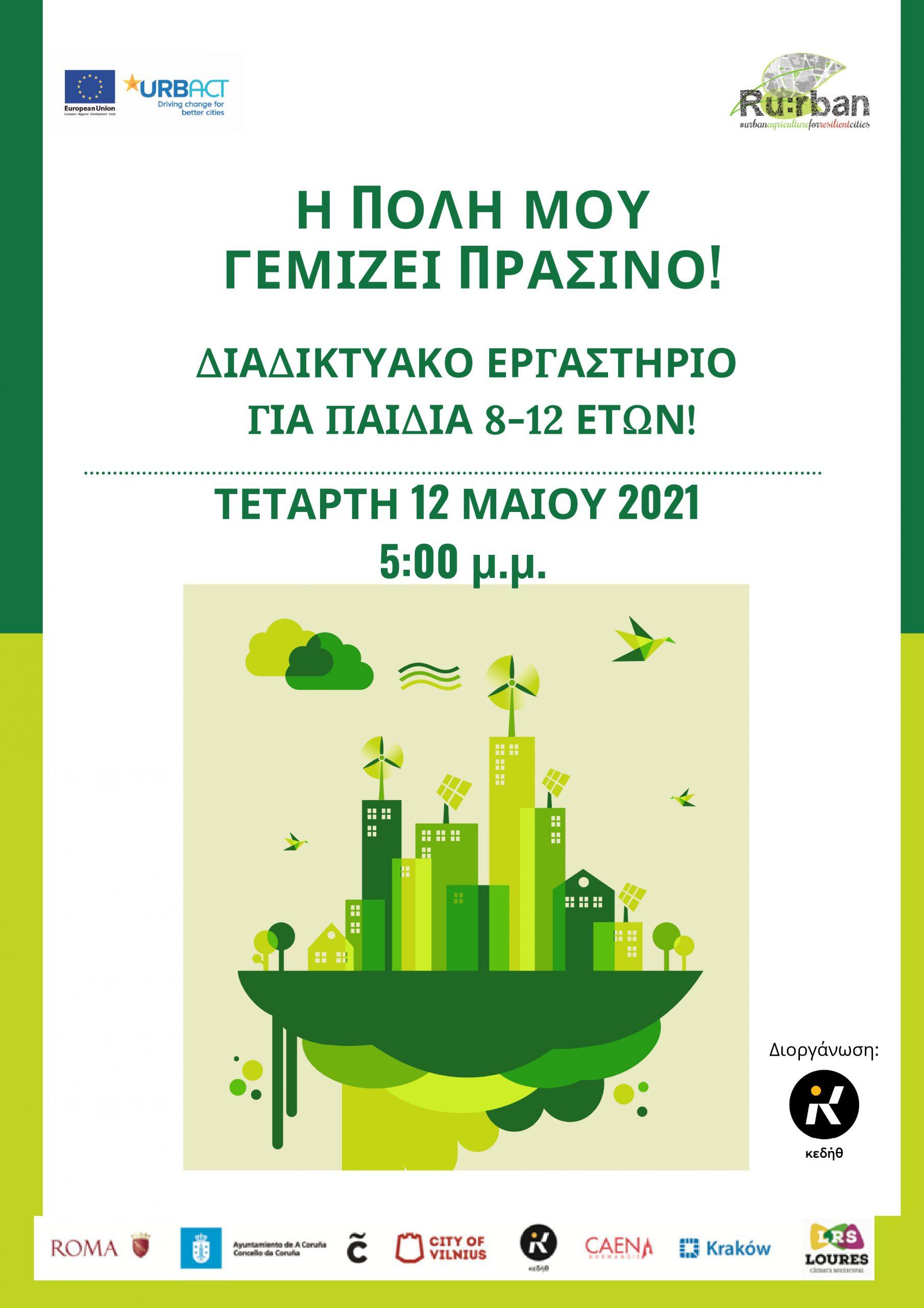 12.05.21_poster_kids-workshop-scaled