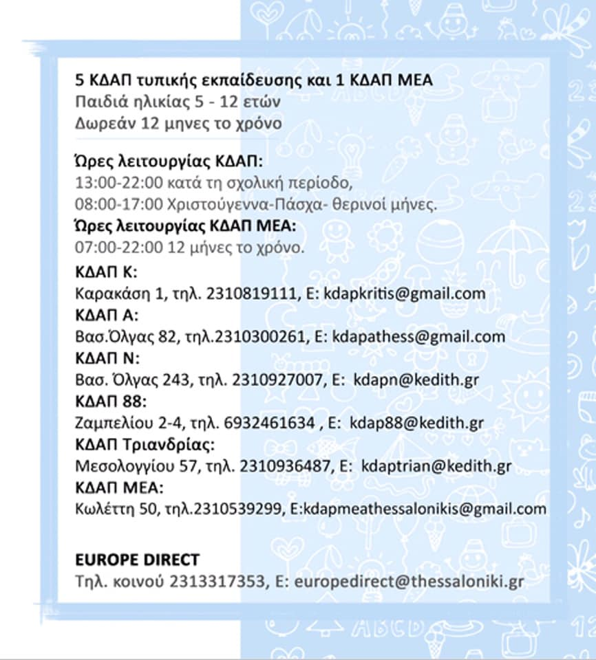 Submission of Applications for registrations in KDAP - KDAP MEA